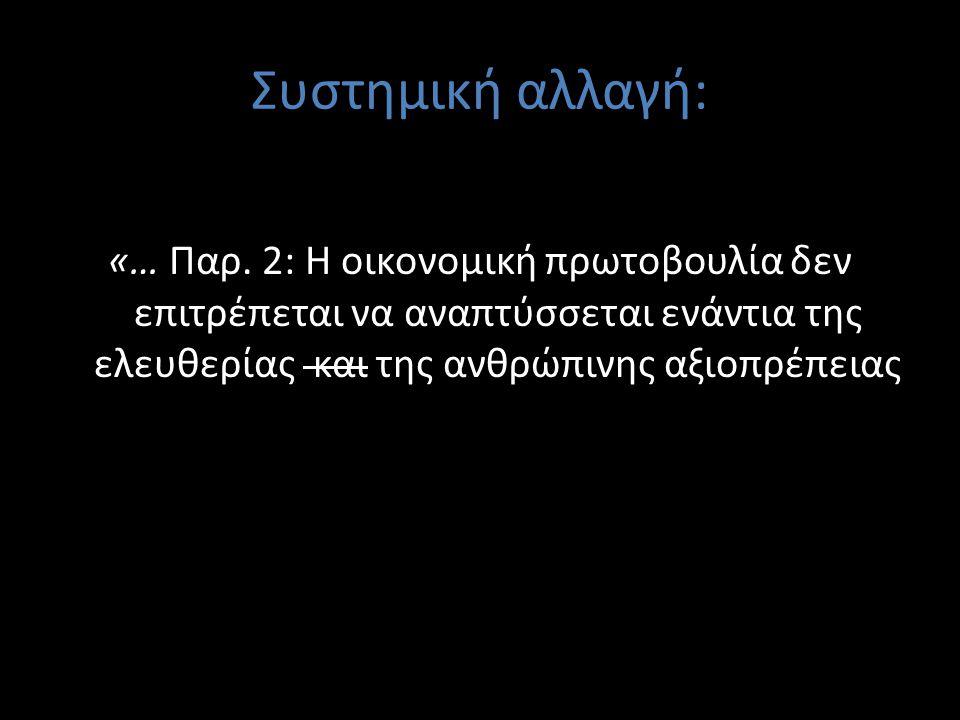 Συστημική αλλαγή: «… Παρ.