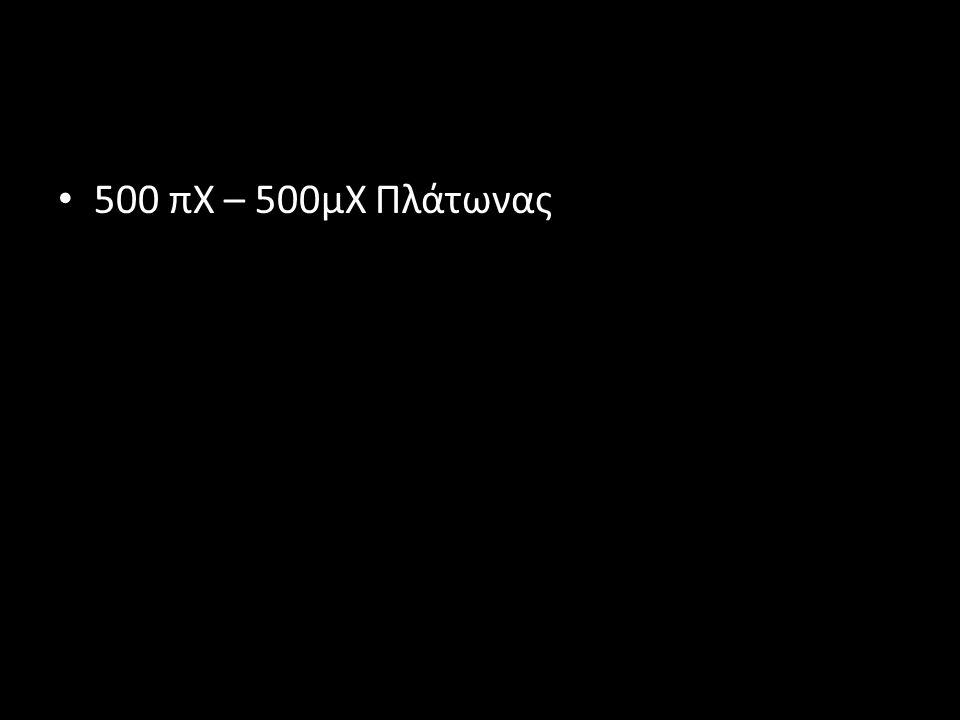 • 500 πΧ – 500μΧ Πλάτωνας