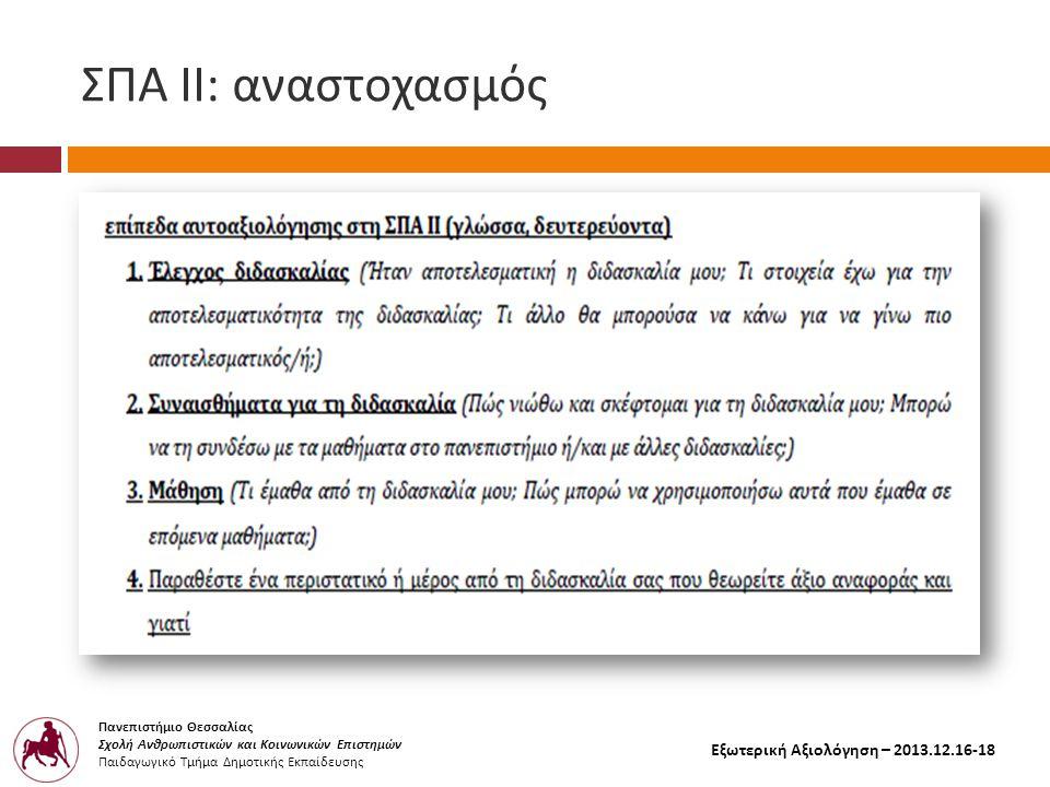Πανεπιστήμιο Θεσσαλίας Σχολή Ανθρωπιστικών και Κοινωνικών Επιστημών Παιδαγωγικό Τμήμα Δημοτικής Εκπαίδευσης Εξωτερική Αξιολόγηση – 2013.12.16-18 ΣΠΑ ΙΙ : αναστοχασμός
