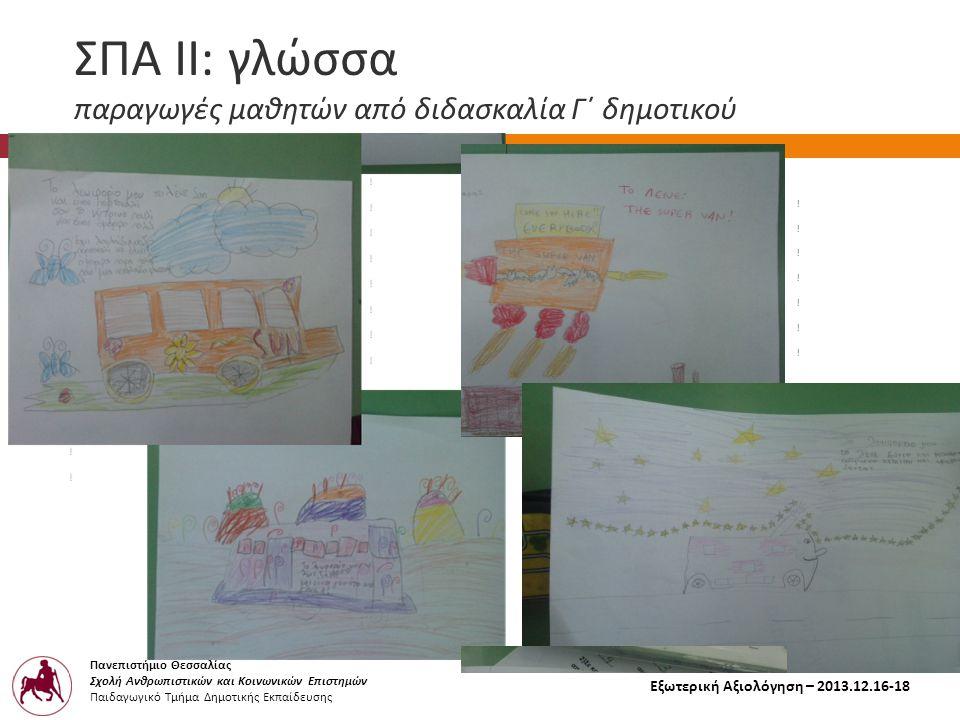 Πανεπιστήμιο Θεσσαλίας Σχολή Ανθρωπιστικών και Κοινωνικών Επιστημών Παιδαγωγικό Τμήμα Δημοτικής Εκπαίδευσης Εξωτερική Αξιολόγηση – 2013.12.16-18 ΣΠΑ ΙΙ : γλώσσα παραγωγές μαθητών από διδασκαλία Γ΄ δημοτικού