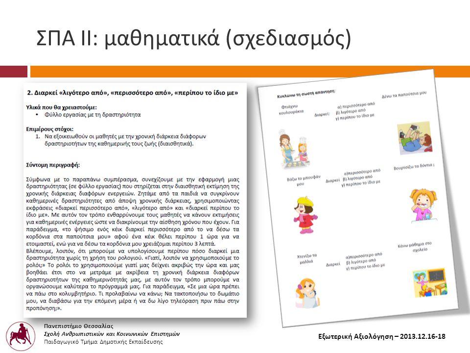 Πανεπιστήμιο Θεσσαλίας Σχολή Ανθρωπιστικών και Κοινωνικών Επιστημών Παιδαγωγικό Τμήμα Δημοτικής Εκπαίδευσης Εξωτερική Αξιολόγηση – 2013.12.16-18 ΣΠΑ ΙΙ : μαθηματικά ( σχεδιασμός )