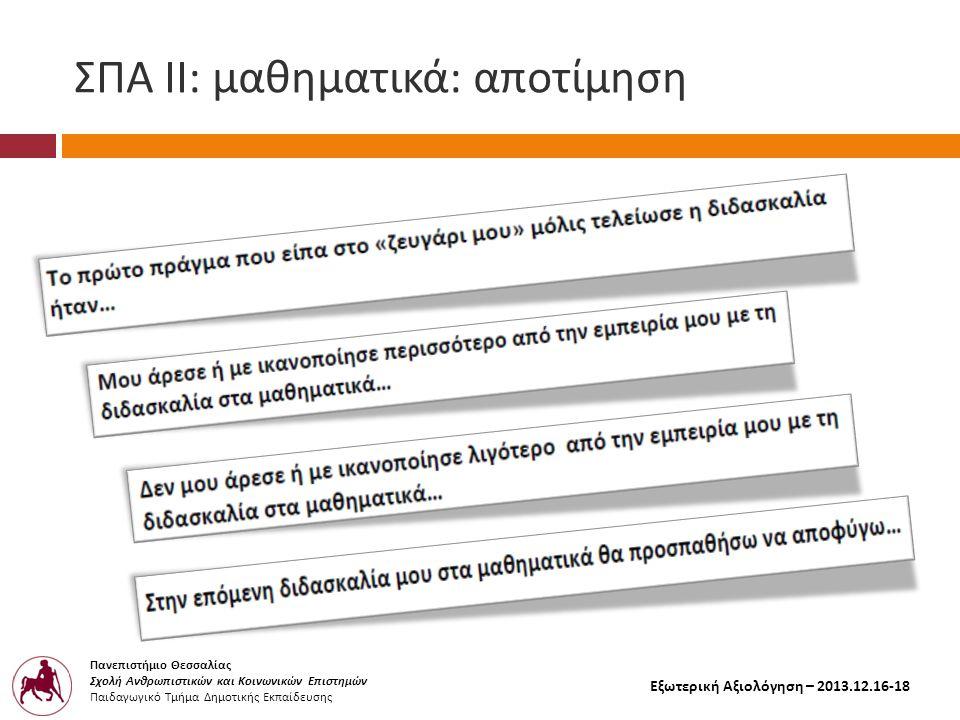 Πανεπιστήμιο Θεσσαλίας Σχολή Ανθρωπιστικών και Κοινωνικών Επιστημών Παιδαγωγικό Τμήμα Δημοτικής Εκπαίδευσης Εξωτερική Αξιολόγηση – 2013.12.16-18 ΣΠΑ ΙΙ : μαθηματικά : αποτίμηση