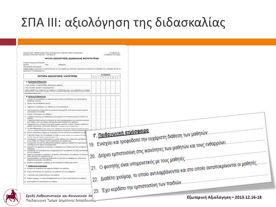 Πανεπιστήμιο Θεσσαλίας Σχολή Ανθρωπιστικών και Κοινωνικών Επιστημών Παιδαγωγικό Τμήμα Δημοτικής Εκπαίδευσης Εξωτερική Αξιολόγηση – 2013.12.16-18 ΣΠΑ ΙΙΙ : αξιολόγηση της διδασκαλίας