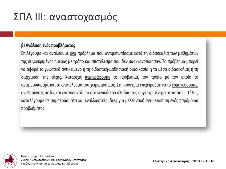 Πανεπιστήμιο Θεσσαλίας Σχολή Ανθρωπιστικών και Κοινωνικών Επιστημών Παιδαγωγικό Τμήμα Δημοτικής Εκπαίδευσης Εξωτερική Αξιολόγηση – 2013.12.16-18 ΣΠΑ ΙΙΙ : αναστοχασμός