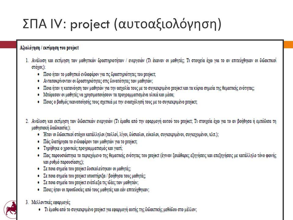 Πανεπιστήμιο Θεσσαλίας Σχολή Ανθρωπιστικών και Κοινωνικών Επιστημών Παιδαγωγικό Τμήμα Δημοτικής Εκπαίδευσης Εξωτερική Αξιολόγηση – 2013.12.16-18 ΣΠΑ Ι V: project ( αυτοαξιολόγηση )
