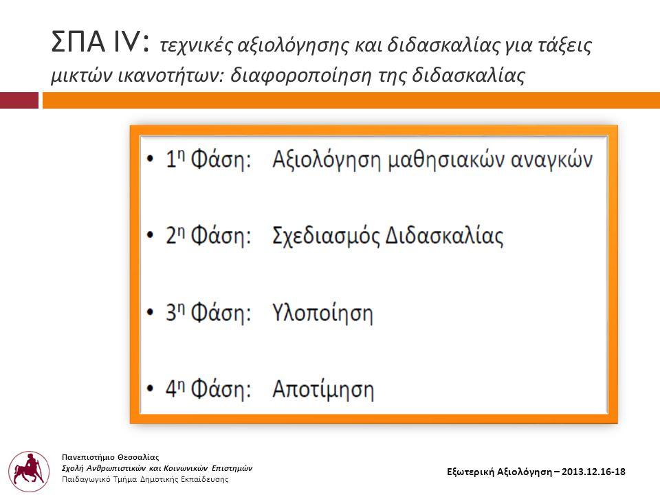 Πανεπιστήμιο Θεσσαλίας Σχολή Ανθρωπιστικών και Κοινωνικών Επιστημών Παιδαγωγικό Τμήμα Δημοτικής Εκπαίδευσης Εξωτερική Αξιολόγηση – 2013.12.16-18 ΣΠΑ Ι V : τεχνικές αξιολόγησης και διδασκαλίας για τάξεις μικτών ικανοτήτων : διαφοροποίηση της διδασκαλίας