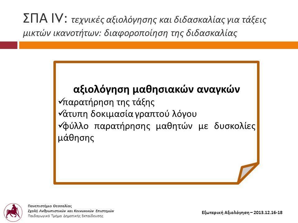 Πανεπιστήμιο Θεσσαλίας Σχολή Ανθρωπιστικών και Κοινωνικών Επιστημών Παιδαγωγικό Τμήμα Δημοτικής Εκπαίδευσης Εξωτερική Αξιολόγηση – 2013.12.16-18 ΣΠΑ Ι V: τεχνικές αξιολόγησης και διδασκαλίας για τάξεις μικτών ικανοτήτων : διαφοροποίηση της διδασκαλίας αξιολόγηση μαθησιακών αναγκών  π αρατήρηση της τάξης  άτυ π η δοκιμασία γρα π τού λόγου  φύλλο π αρατήρησης μαθητών με δυσκολίες μάθησης