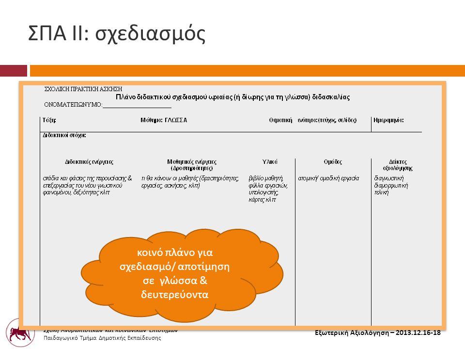Πανεπιστήμιο Θεσσαλίας Σχολή Ανθρωπιστικών και Κοινωνικών Επιστημών Παιδαγωγικό Τμήμα Δημοτικής Εκπαίδευσης Εξωτερική Αξιολόγηση – 2013.12.16-18 ΣΠΑ ΙΙ : σχεδιασμός κοινό π λάνο για σχεδιασμό / α π οτίμηση σε γλώσσα & δευτερεύοντα