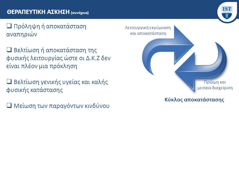 ΘΕΡΑΠΕΥΤΙΚΗ ΑΣΚΗΣΗ (συνέχεια) Ποιοι ασθενείς επωφελούνται περισσότερο; - Καρδιοαγγειακά προβλήματα- Μυοσκελετικά - Ακρωτηριασμένοι- Χειρουργημένοι -Νευρολογικά- Γηριατρικά - Διαχείριση αναπηρίας- Ψυχιατρικά - Ανακουφιστική φροντίδα- Αναπνευστικά - Παιδιατρική- Κακώσεις Ν.Μ - Γυναικολογία- Εγκαύματα