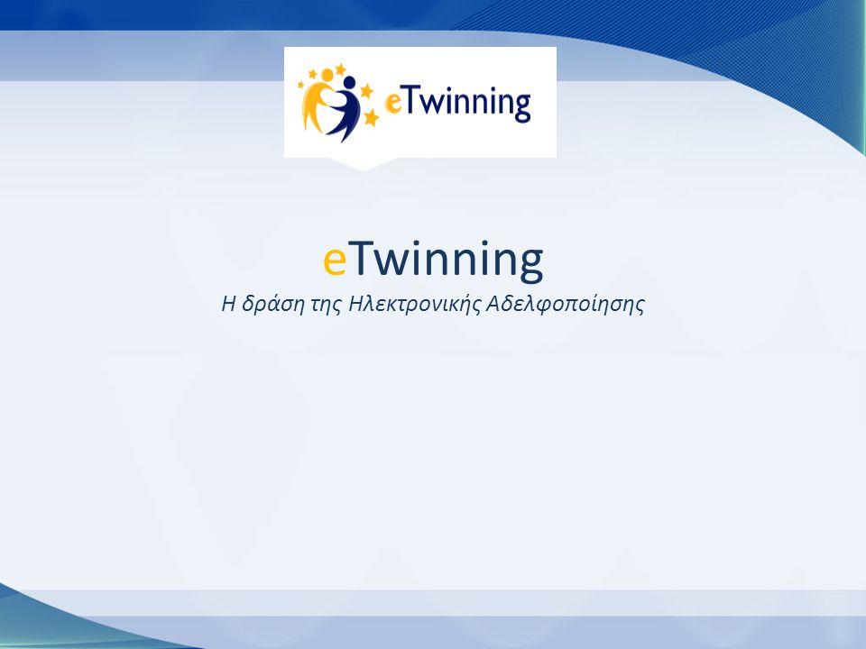 eTwinning Η δράση της Ηλεκτρονικής Αδελφοποίησης