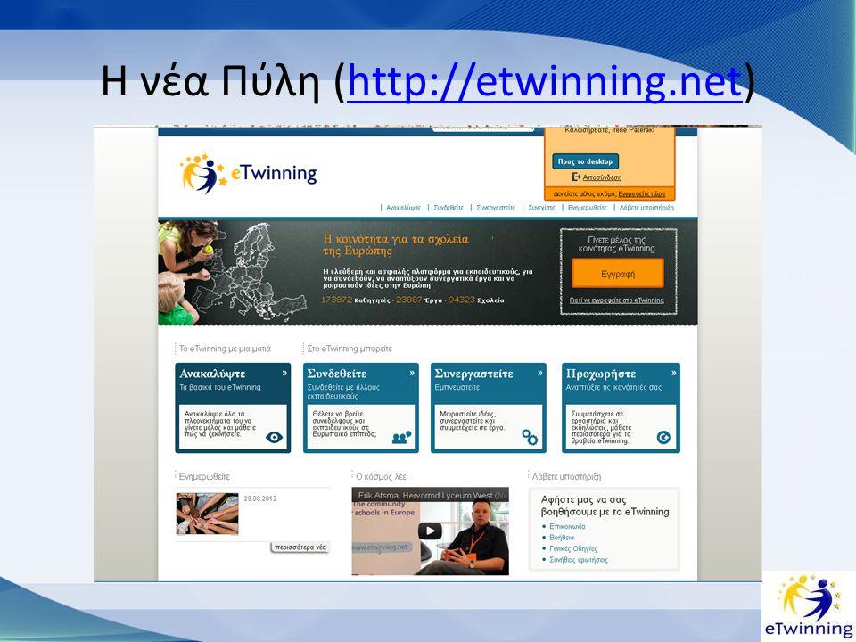 Το eTwinning: • Το eTwinning αποτελεί μέρος του Comenius, το πρόγραμμα της ΕΕ για τα σχολεία και ξεκίνησε το 2005 • Αποτελεί σημείο συνάντησης για τα σχολεία της Ευρώπης που επιθυμούν να αδελφοποιηθούν και να συνεργαστούν σε εκπαιδευτικά έργα • Δίνει τη δυνατότητα στους εκπαιδευτικούς όλων των βαθμίδων να συνεργαστούν μέσα από τη χρήση των Νέων Τεχνολογιών • Εστιάζει επίσης στην κοινωνική δικτύωση και την επαγγελματική εξέλιξη των εκπαιδευτικών