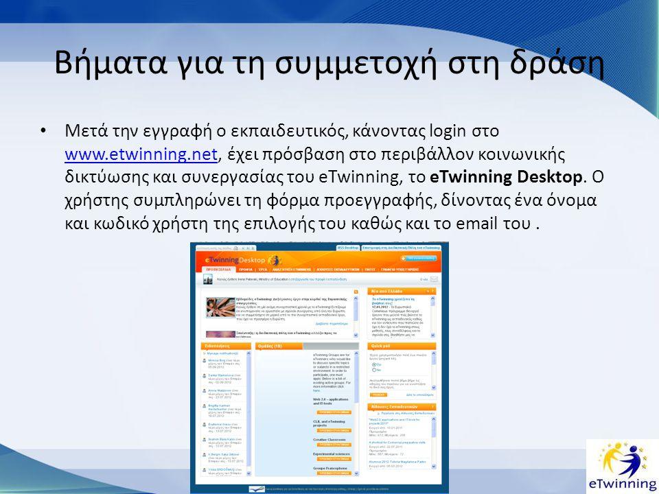 Βήματα για τη συμμετοχή στη δράση • Μετά την εγγραφή ο εκπαιδευτικός, κάνοντας login στο www.etwinning.net, έχει πρόσβαση στo περιβάλλον κοινωνικής δικτύωσης και συνεργασίας του eTwinning, το eTwinning Desktop.