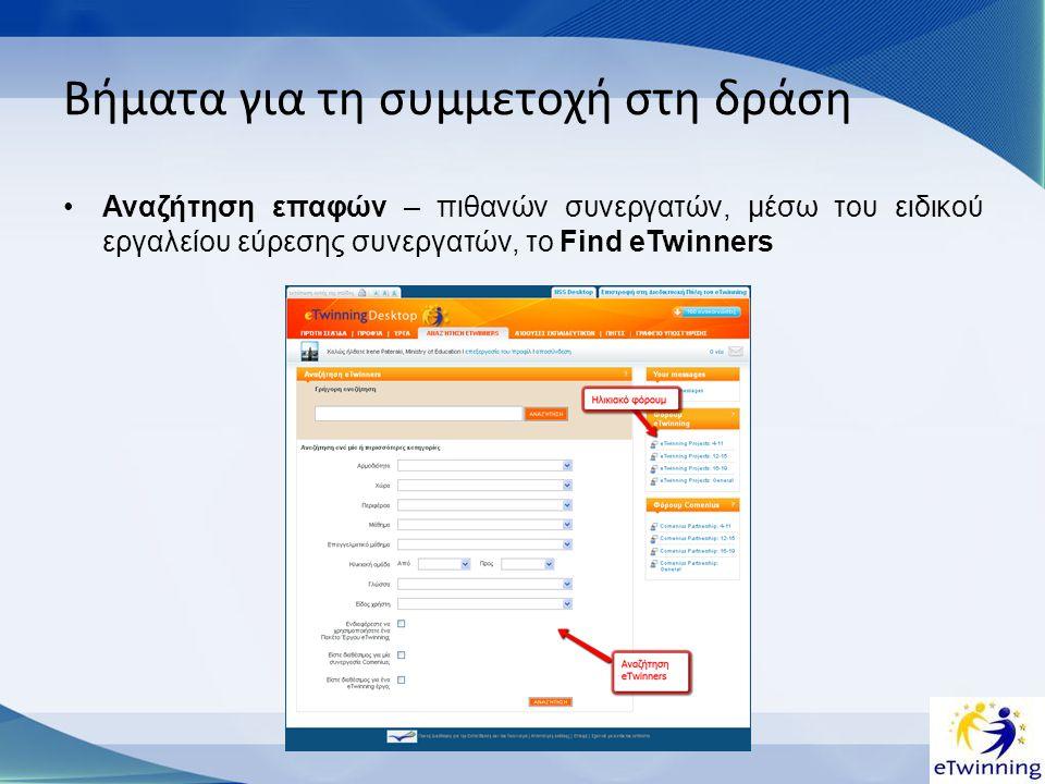 Βήματα για τη συμμετοχή στη δράση •Αναζήτηση επαφών – πιθανών συνεργατών, μέσω του ειδικού εργαλείου εύρεσης συνεργατών, το Find eTwinners