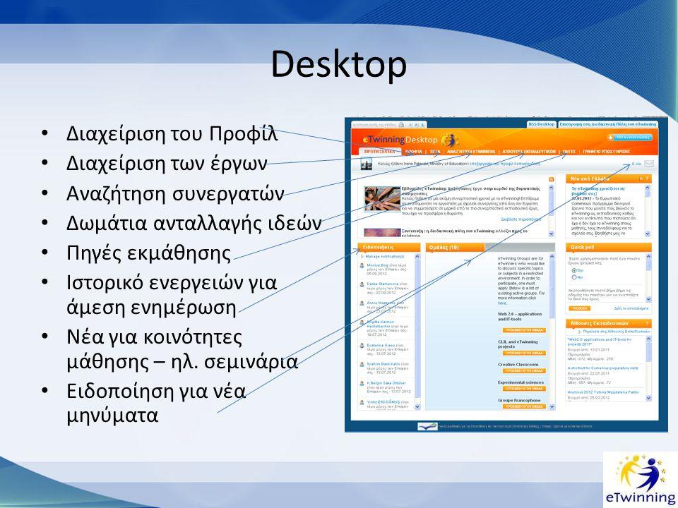 Desktop • Διαχείριση του Προφίλ • Διαχείριση των έργων • Αναζήτηση συνεργατών • Δωμάτια ανταλλαγής ιδεών • Πηγές εκμάθησης • Ιστορικό ενεργειών για άμεση ενημέρωση • Νέα για κοινότητες μάθησης – ηλ.