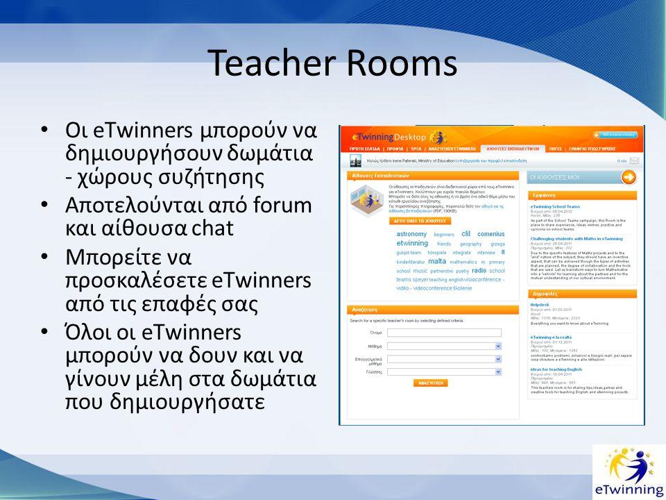 Teacher Rooms • Οι eΤwinners μπορούν να δημιουργήσουν δωμάτια - χώρους συζήτησης • Αποτελούνται από forum και αίθουσα chat • Μπορείτε να προσκαλέσετε eΤwinners από τις επαφές σας • Όλοι οι eΤwinners μπορούν να δουν και να γίνουν μέλη στα δωμάτια που δημιουργήσατε
