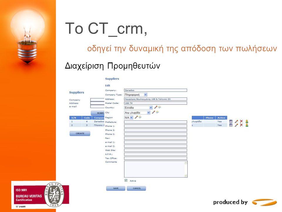 To CT_crm, οδηγεί την δυναμική της απόδοση των πωλήσεων Διαχείριση Προμηθευτών