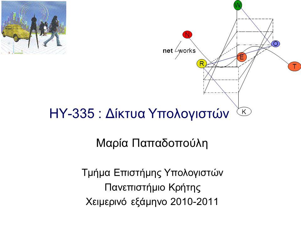 HY-335 : Δίκτυα Υπολογιστών Μαρία Παπαδοπούλη Τμήμα Επιστήμης Υπολογιστών Πανεπιστήμιο Κρήτης Χειμερινό εξάμηνο 2010-2011 O R E K W N T net works