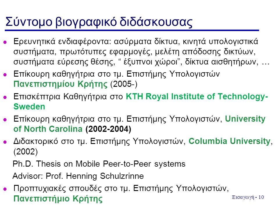 Εισαγωγή - 10 Σύντομο βιογραφικό διδάσκουσας l Ερευνητικά ενδιαφέροντα: ασύρματα δίκτυα, κινητά υπολογιστικά συστήματα, πρωτότυπες εφαρμογές, μελέτη α
