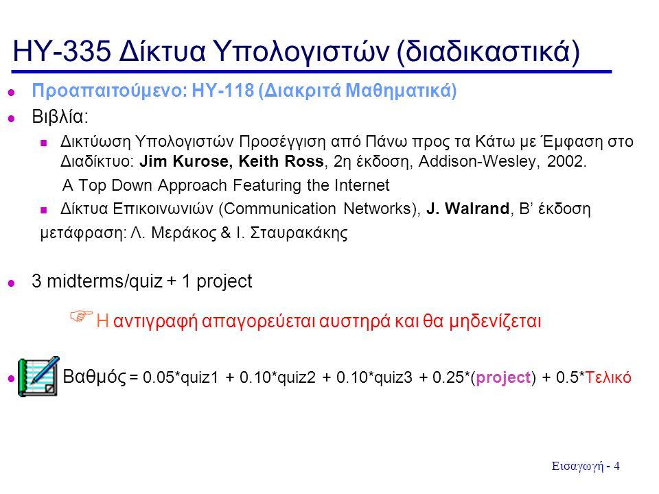 Εισαγωγή - 4 HY-335 Δίκτυα Υπολογιστών (διαδικαστικά)  Προαπαιτούμενο: ΗΥ-118 (Διακριτά Μαθηματικά)  Βιβλία:  Δικτύωση Υπολογιστών Προσέγγιση από Π