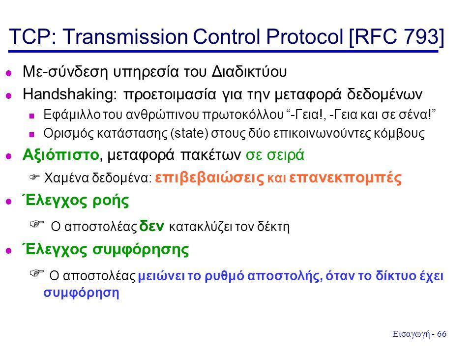 Εισαγωγή - 66 TCP: Transmission Control Protocol [RFC 793]  Με-σύνδεση υπηρεσία του Διαδικτύου  Handshaking: προετοιμασία για την μεταφορά δεδομένων