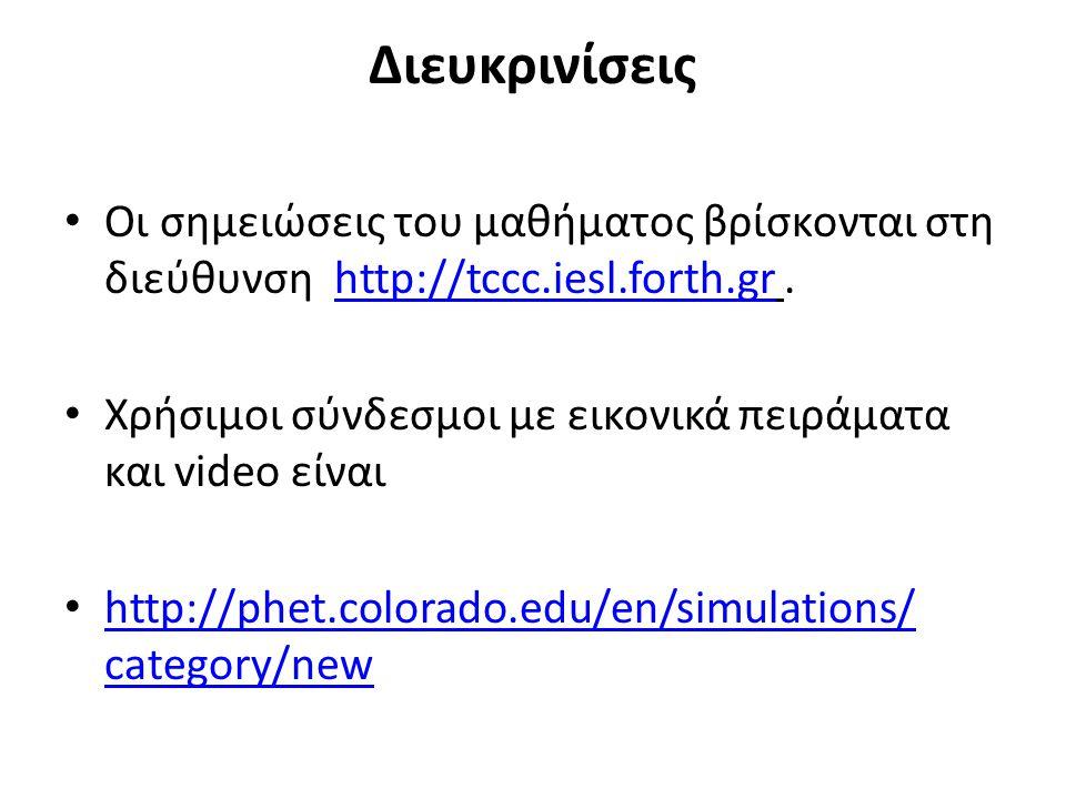 Διευκρινίσεις • Οι σημειώσεις του μαθήματος βρίσκονται στη διεύθυνση http://tccc.iesl.forth.gr.http://tccc.iesl.forth.gr • Χρήσιμοι σύνδεσμοι με εικον
