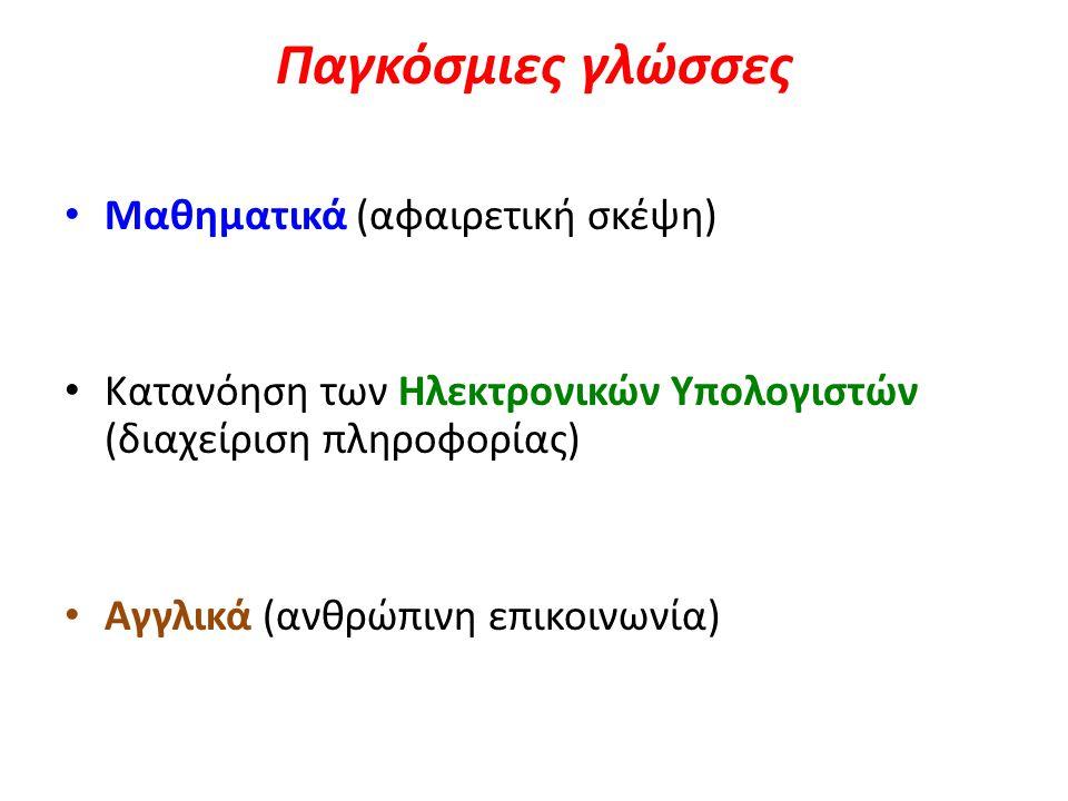 Παγκόσμιες γλώσσες • Μαθηματικά (αφαιρετική σκέψη) • Κατανόηση των Ηλεκτρονικών Υπολογιστών (διαχείριση πληροφορίας) • Αγγλικά (ανθρώπινη επικοινωνία)