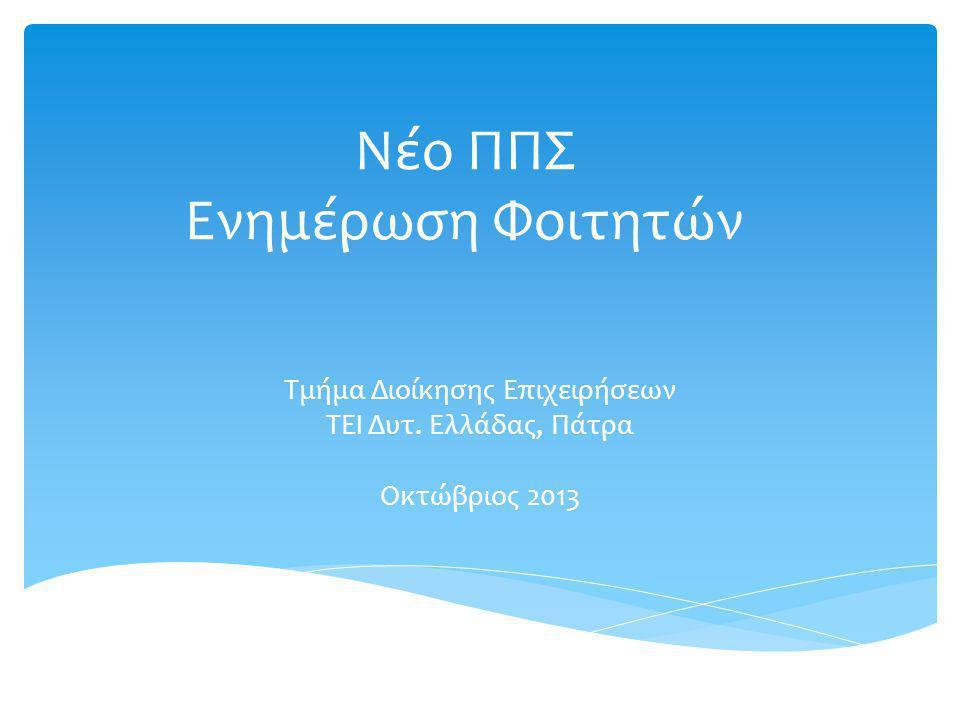 Νέο ΠΠΣ Ενημέρωση Φοιτητών Τμήμα Διοίκησης Επιχειρήσεων ΤΕΙ Δυτ. Ελλάδας, Πάτρα Οκτώβριος 2013