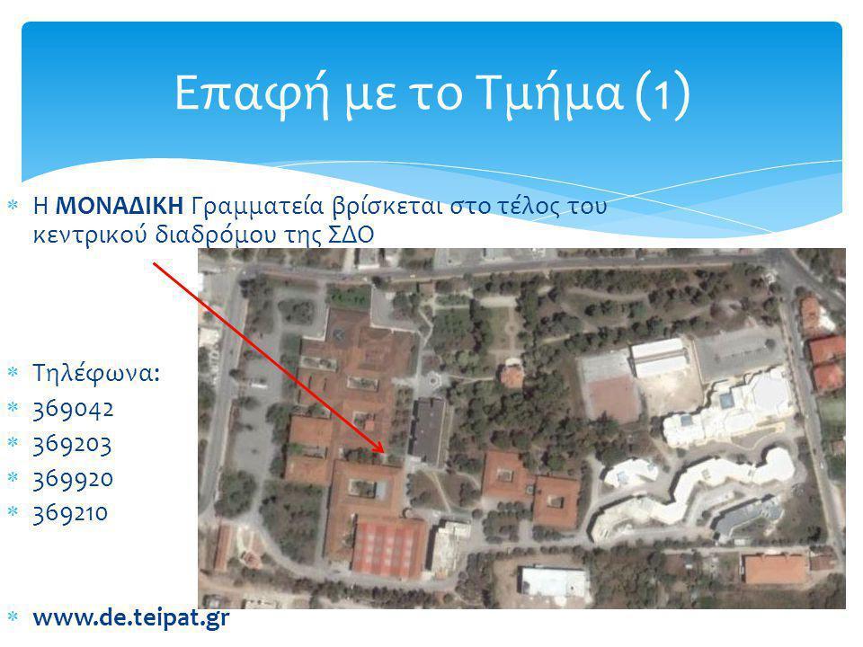  Η ΜΟΝΑΔΙΚΗ Γραμματεία βρίσκεται στο τέλος του κεντρικού διαδρόμου της ΣΔΟ  Τηλέφωνα:  369042  369203  369920  369210  www.de.teipat.gr Επαφή μ