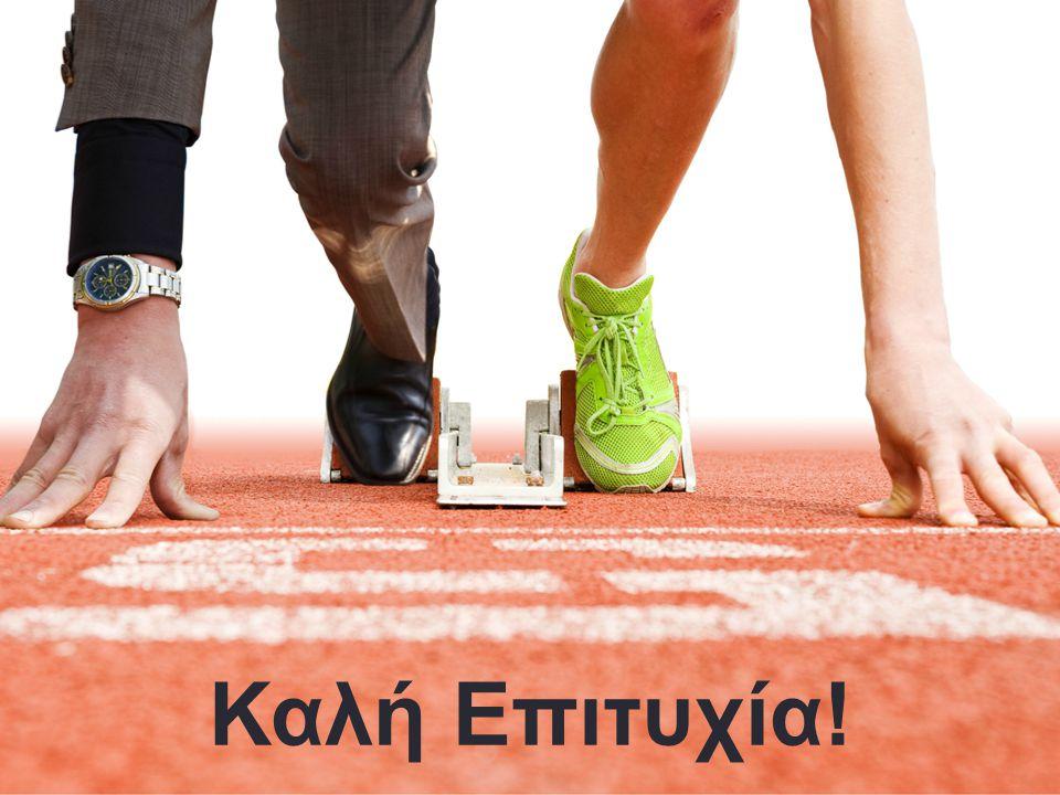 Καλή Επιτυχία!