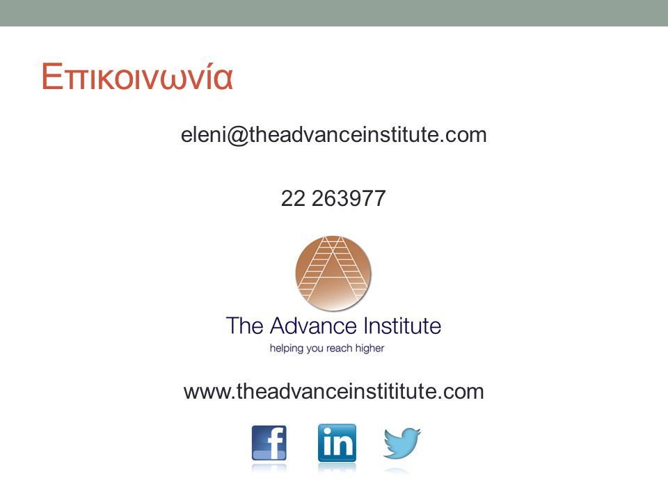 Επικοινωνία eleni@theadvanceinstitute.com 22 263977 www.theadvanceinstititute.com