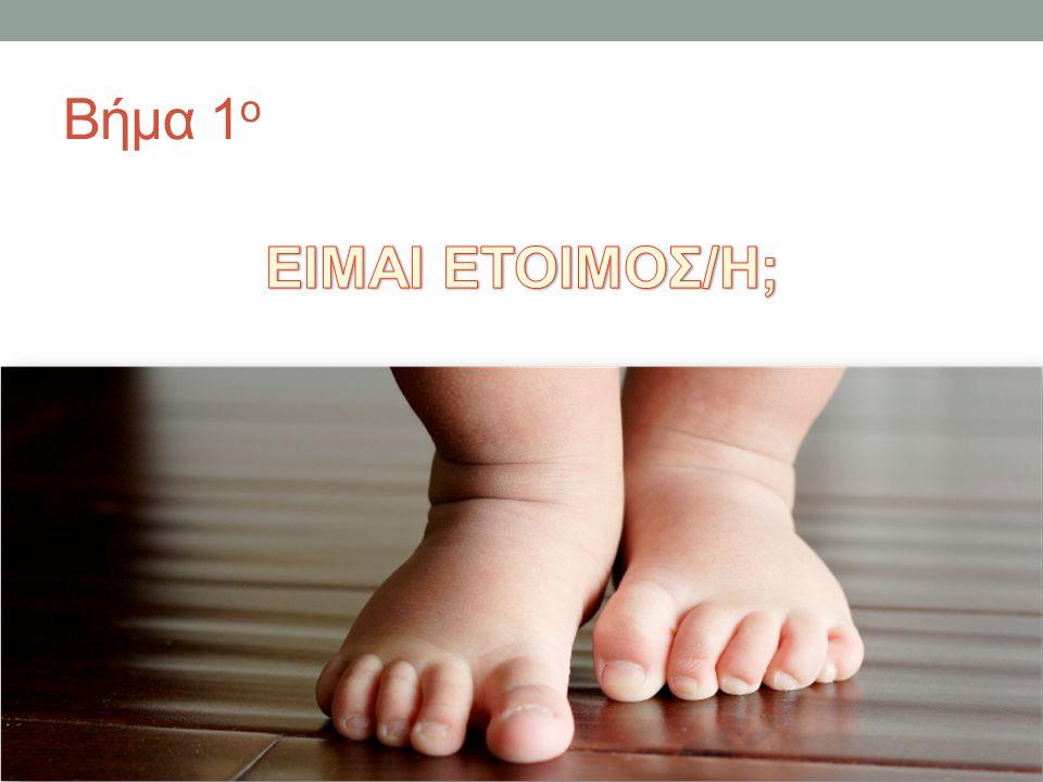 Βήμα 1 ο