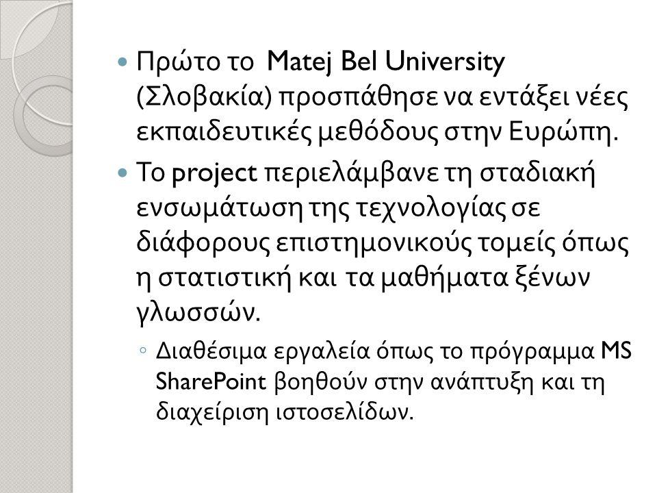  Πρώτο το Matej Bel University ( Σλοβακία ) προσπάθησε να εντάξει νέες εκπαιδευτικές μεθόδους στην Ευρώπη.
