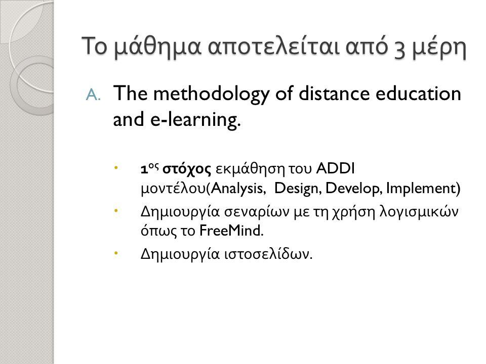 Το μάθημα αποτελείται από 3 μέρη A. The methodology of distance education and e-learning.