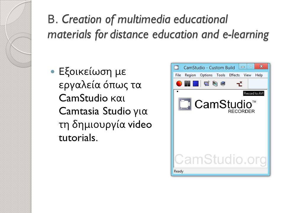 Β. Creation of multimedia educational materials for distance education and e-learning  Εξοικείωση με εργαλεία όπως τα CamStudio και Camtasia Studio γ