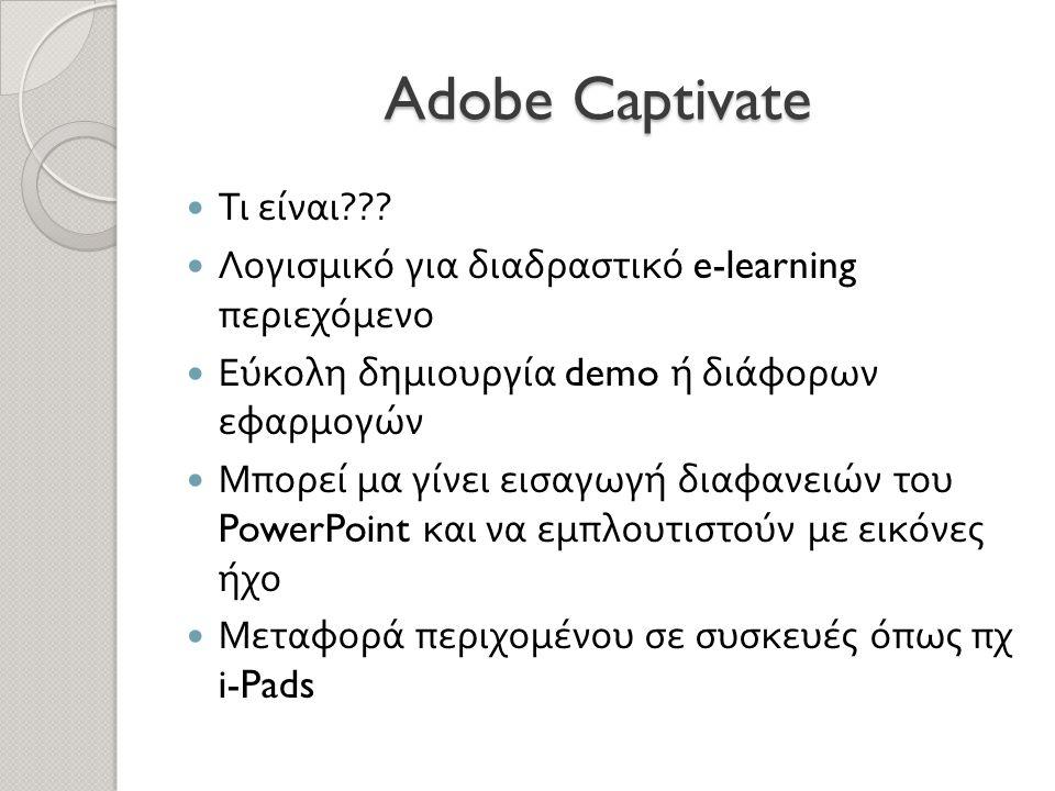Adobe Captivate  Τι είναι .