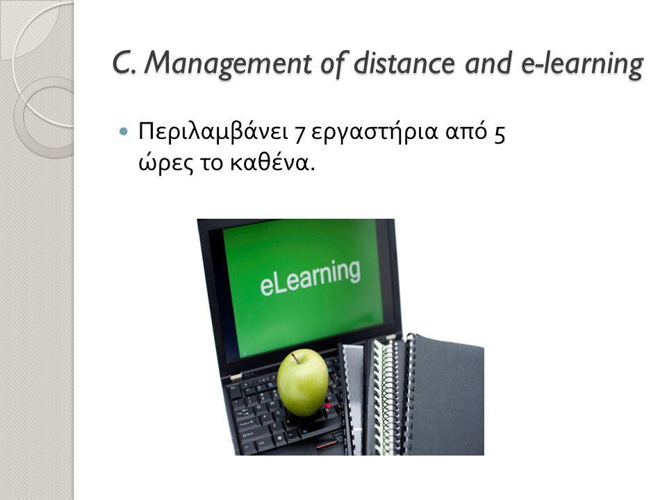 C. Management of distance and e-learning  Περιλαμβάνει 7 εργαστήρια από 5 ώρες το καθένα.