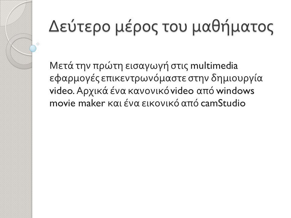 Δεύτερο μέρος του μαθήματος Μετά την πρώτη εισαγωγή στις multimedia εφαρμογές επικεντρωνόμαστε στην δημιουργία video.