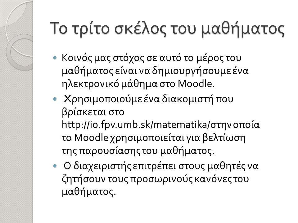 Το τρίτο σκέλος του μαθήματος  Κοινός μας στόχος σε αυτό το μέρος του μαθήματος είναι να δημιουργήσουμε ένα ηλεκτρονικό μάθημα στο Moodle.