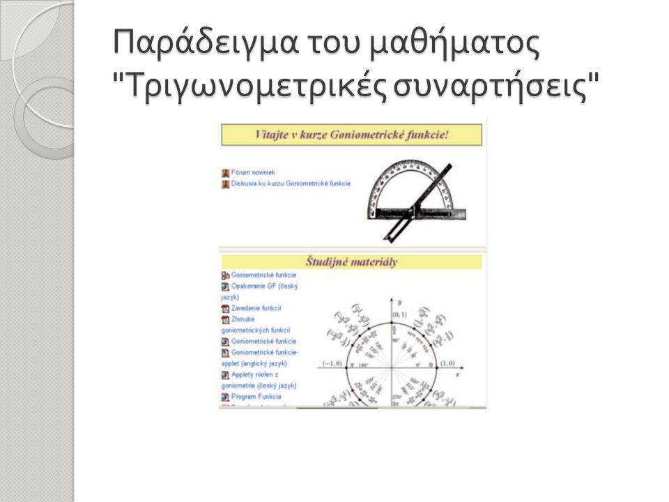 Παράδειγμα του μαθήματος Τριγωνομετρικές συναρτήσεις