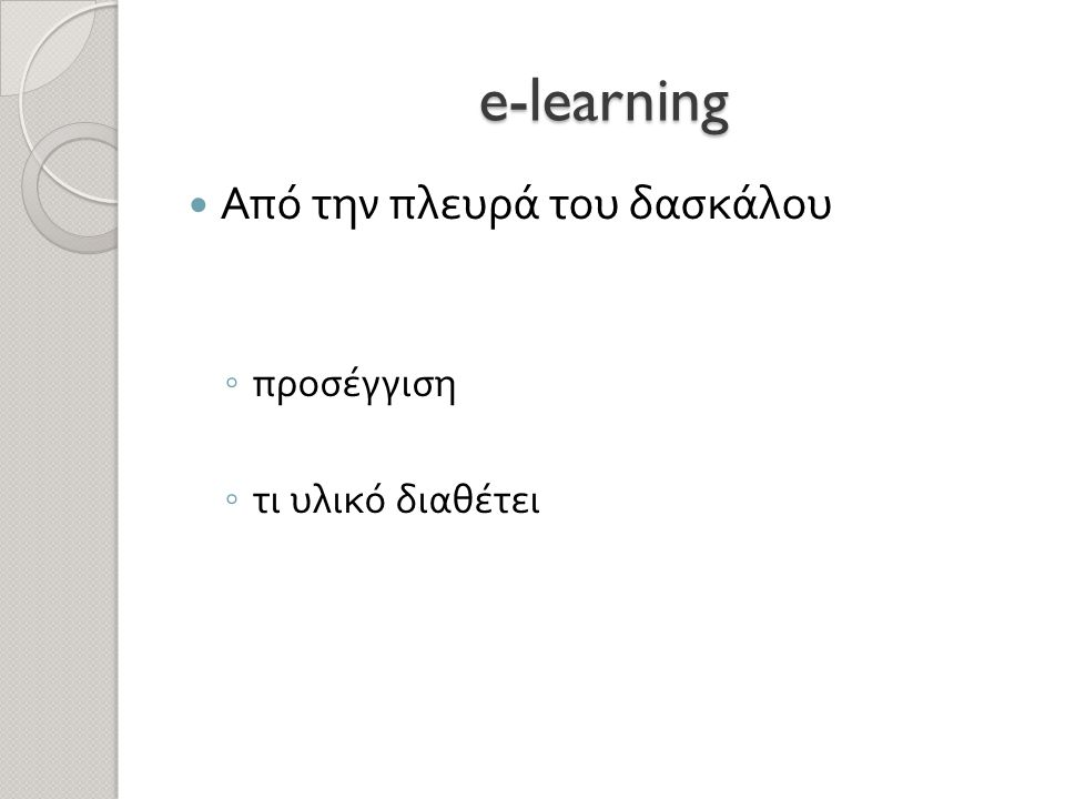 e-learning  Από την πλευρά του δασκάλου ◦ προσέγγιση ◦ τι υλικό διαθέτει