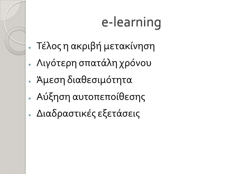 e-learning ● Τέλος η ακριβή μετακίνηση ● Λιγότερη σπατάλη χρόνου ● Άμεση διαθεσιμότητα ● Αύξηση αυτοπεποίθεσης ● Διαδραστικές εξετάσεις