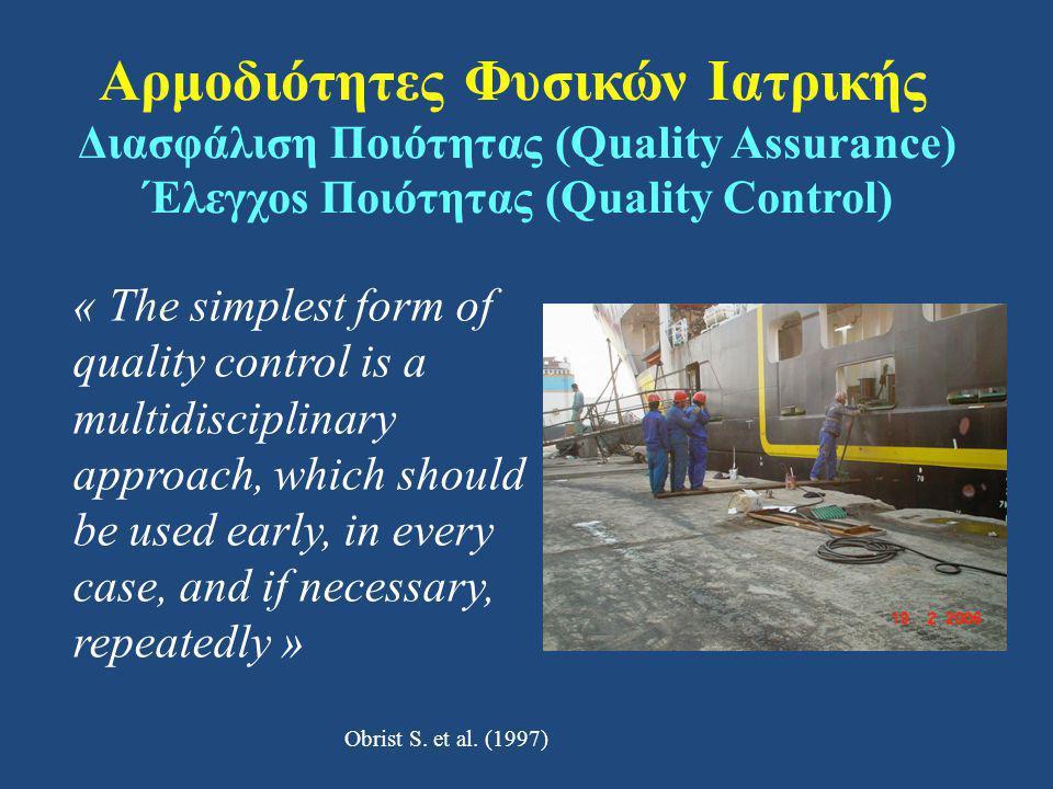 Αρμοδιότητες Φυσικών Ιατρικής Διασφάλιση Ποιότητας (Quality Assurance) Έλεγχοs Ποιότητας (Quality Control) « The simplest form of quality control is a multidisciplinary approach, which should be used early, in every case, and if necessary, repeatedly » Obrist S.