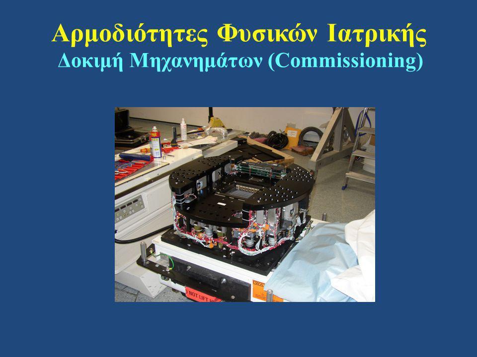 Αρμοδιότητες Φυσικών Ιατρικής Δοκιμή Μηχανημάτων (Commissioning)