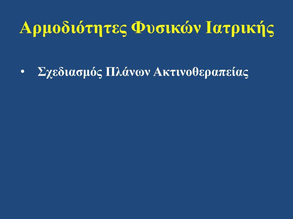 Αρμοδιότητες Φυσικών Ιατρικής • Σχεδιασμός Πλάνων Ακτινοθεραπείας