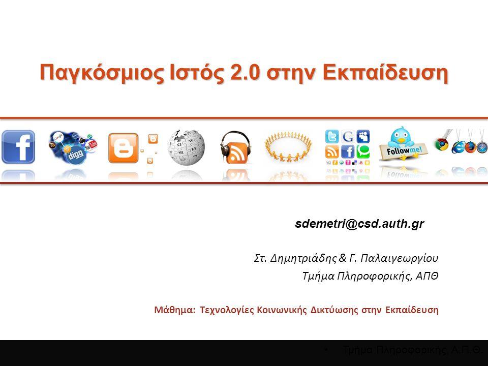 •Τμήμα Πληροφορικής, Α.Π.Θ. Στ. Δημητριάδης & Γ. Παλαιγεωργίου Τμήμα Πληροφορικής, ΑΠΘ Μάθημα: Τεχνολογίες Κοινωνικής Δικτύωσης στην Εκπαίδευση Παγκόσ