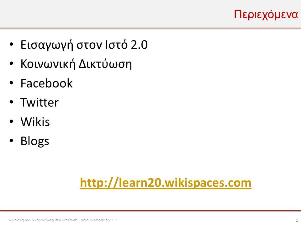 Περιεχόμενα http://learn20.wikispaces.com 2 Τεχνολογίες Κοινωνικής Δικτύωσης στην Εκπαίδευση - Τμήμα Πληροφορικής Α.Π.Θ. • Εισαγωγή στον Ιστό 2.0 • Κο