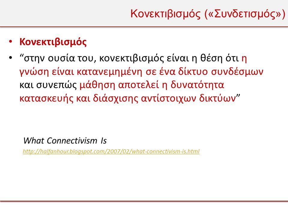 """Κονεκτιβισμός («Συνδετισμός») • Κονεκτιβισμός • """"στην ουσία του, κονεκτιβισμός είναι η θέση ότι η γνώση είναι κατανεμημένη σε ένα δίκτυο συνδέσμων και"""