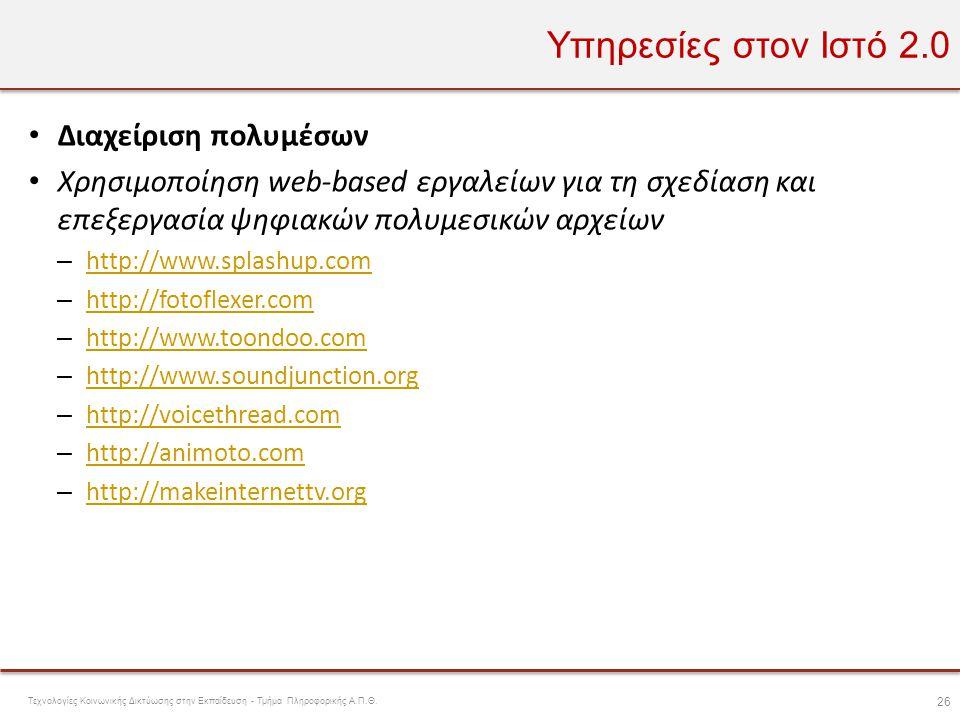 Υπηρεσίες στον Ιστό 2.0 • Διαχείριση πολυμέσων • Χρησιμοποίηση web-based εργαλείων για τη σχεδίαση και επεξεργασία ψηφιακών πολυμεσικών αρχείων – http