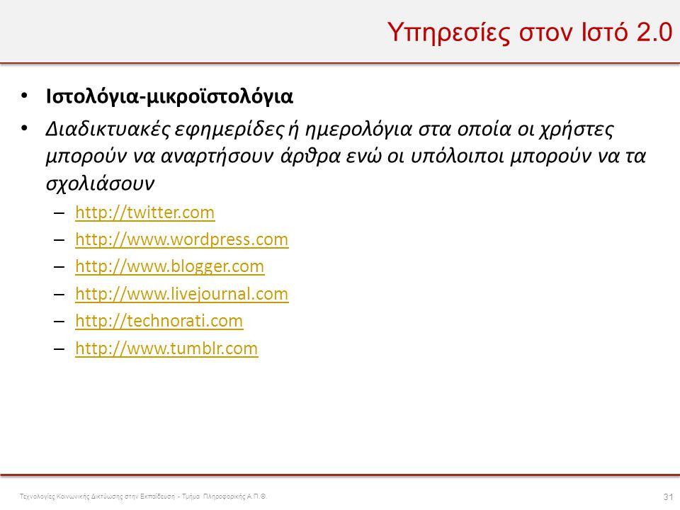 Υπηρεσίες στον Ιστό 2.0 • Ιστολόγια-μικροϊστολόγια • Διαδικτυακές εφημερίδες ή ημερολόγια στα οποία οι χρήστες μπορούν να αναρτήσουν άρθρα ενώ οι υπόλ