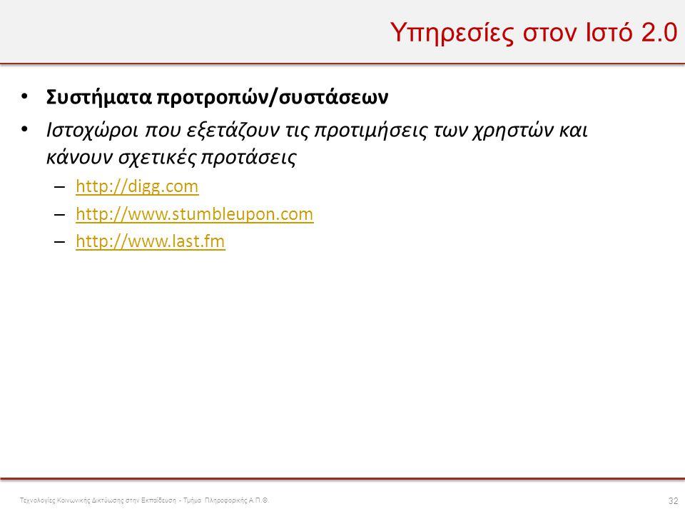 Υπηρεσίες στον Ιστό 2.0 • Συστήματα προτροπών/συστάσεων • Ιστοχώροι που εξετάζουν τις προτιμήσεις των χρηστών και κάνουν σχετικές προτάσεις – http://d